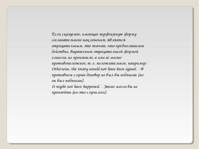 Если сказуемое, имеющее перфектную форму сослагательного наклонения, является...
