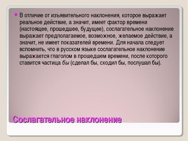 Сослагательное наклонение В отличие от изъявительного наклонения, которое выр...