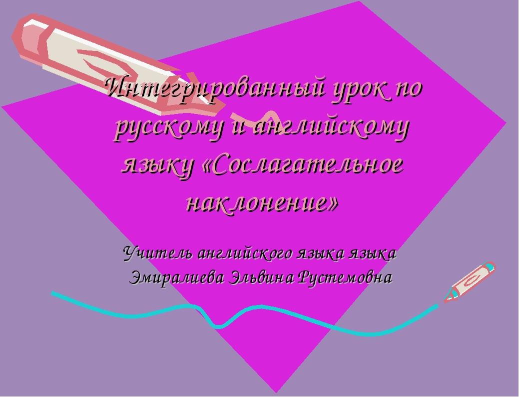 Интегрированный урок по русскому и английскому языку «Сослагательное наклонен...