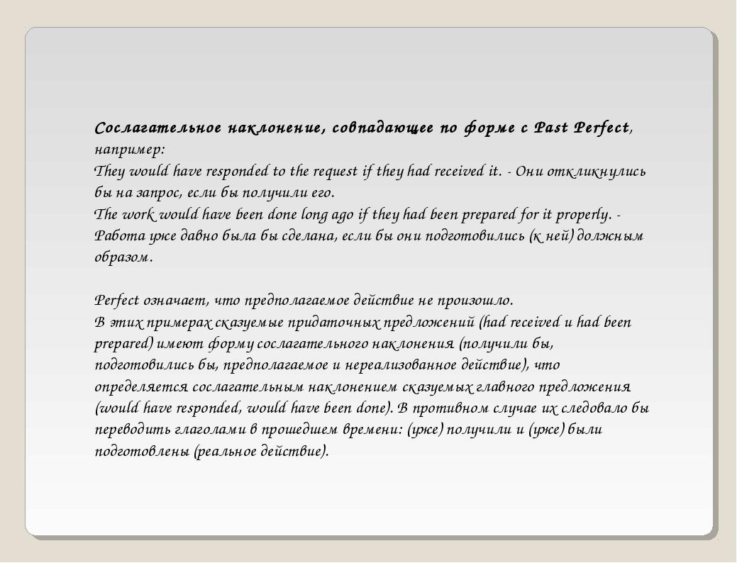 Сослагательное наклонение, совпадающее по форме с Past Perfect, например: The...