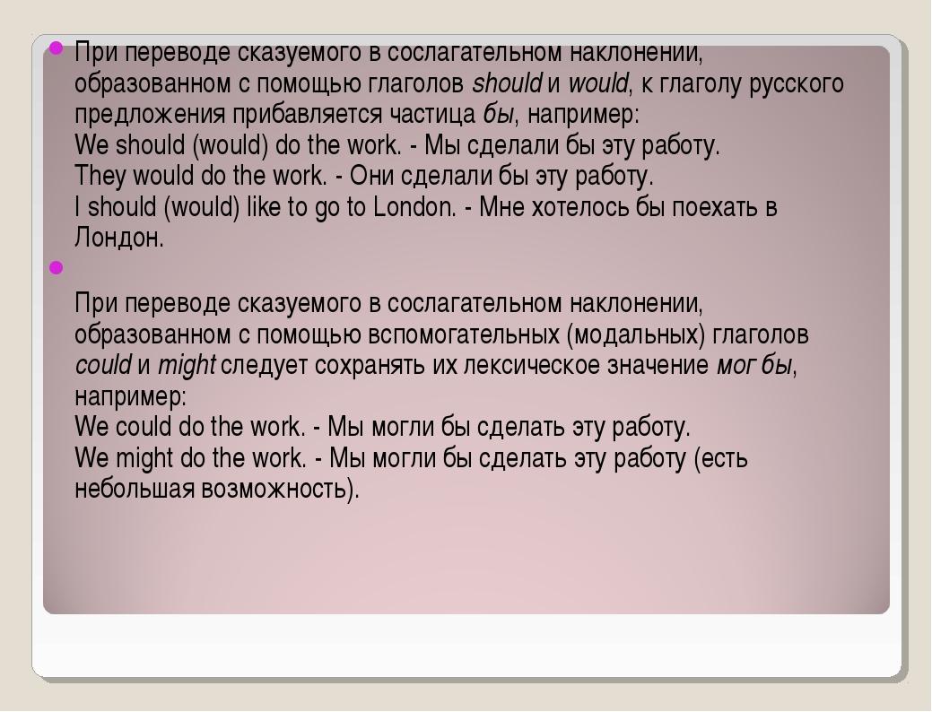При переводе сказуемого в сослагательном наклонении, образованном с помощью г...