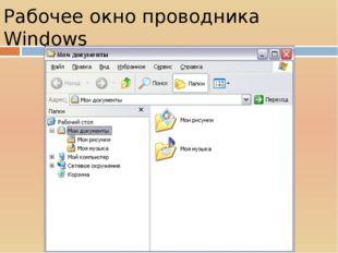 Рабочее окно проводника Windows