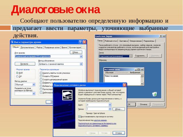 Диалоговые окна Сообщают пользователю определенную информацию и предлагает вв...
