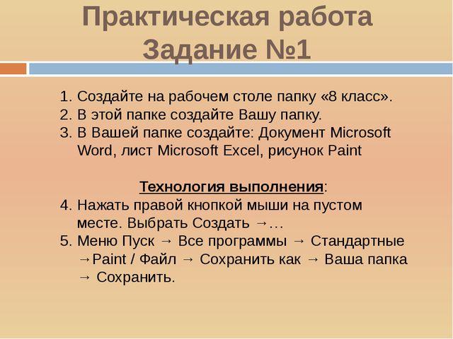 Практическая работа Задание №1 Создайте на рабочем столе папку «8 класс». В э...