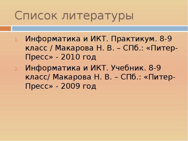 Список литературы Информатика и ИКТ. Практикум. 8-9 класс / Макарова Н. В. –...