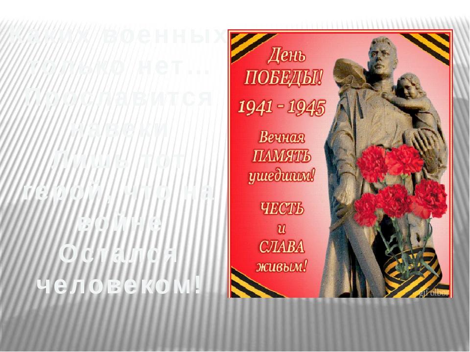 Каких военных только нет… Прославится навеки Лишь тот герой, что на войне Ост...