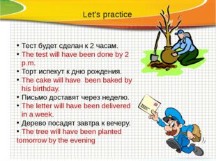 Let's practice Тест будет сделан к 2 часам. The test will have been done by 2