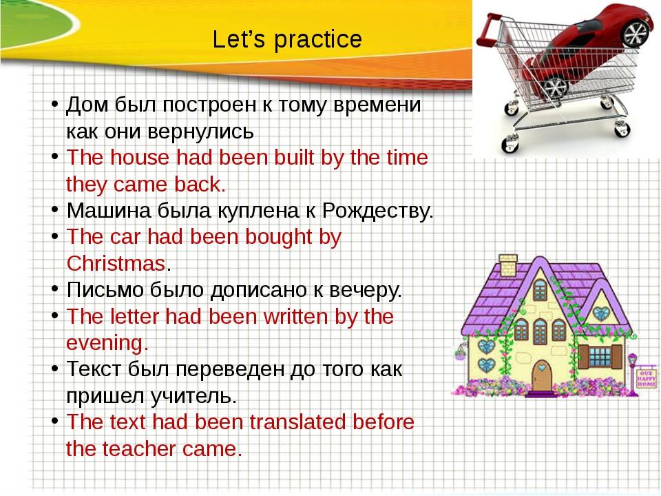 Let's practice Дом был построен к тому времени как они вернулись The house ha...