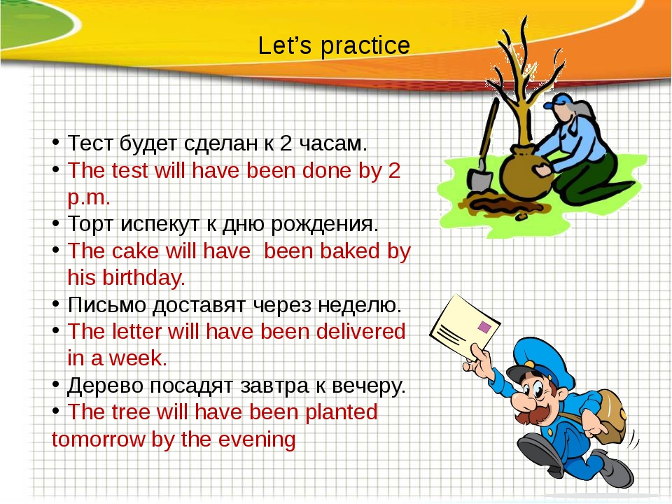 Let's practice Тест будет сделан к 2 часам. The test will have been done by 2...