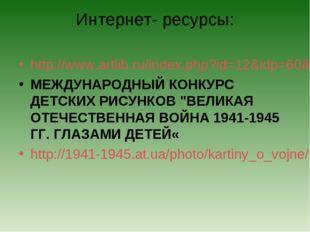 Интернет- ресурсы: http://www.artlib.ru/index.php?id=12&idp=60&fp=2&uid=18901