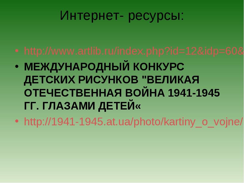 Интернет- ресурсы: http://www.artlib.ru/index.php?id=12&idp=60&fp=2&uid=18901...