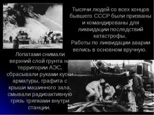 Тысячи людей со всех концов бывшего СССР были призваны и командированы для ли