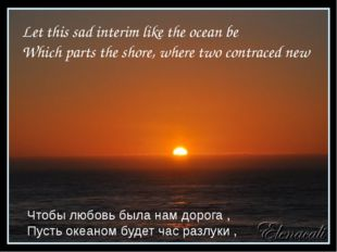 Let this sad interim like the ocean be Which parts the shore, where two cont