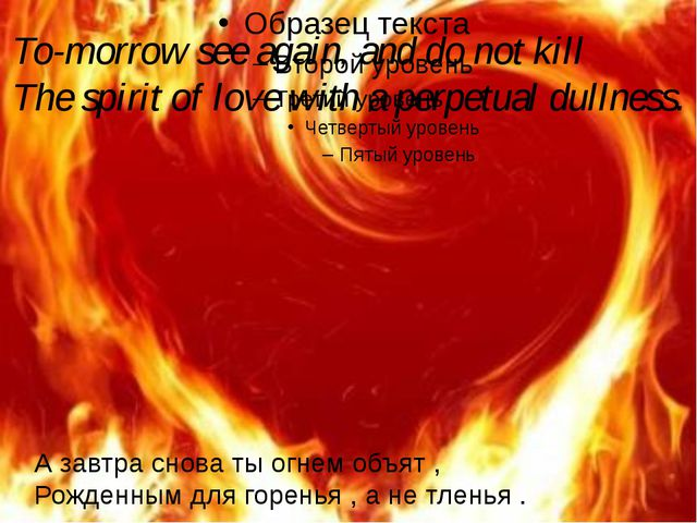 To-morrow see again, and do not kill The spirit of love with a perpetual dul...