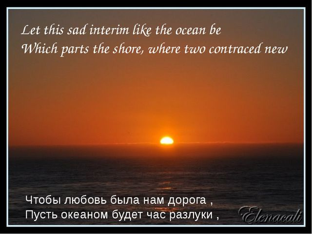 Let this sad interim like the ocean be Which parts the shore, where two cont...
