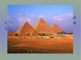 Как называется самое старинное построенное людьми сооружение? Вопрос 1