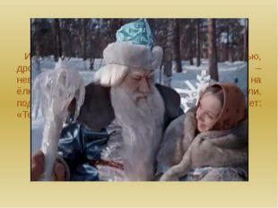 Из какой это сказки? Девушка сидит под елью, дрожит, озноб её пробирает. Вдру