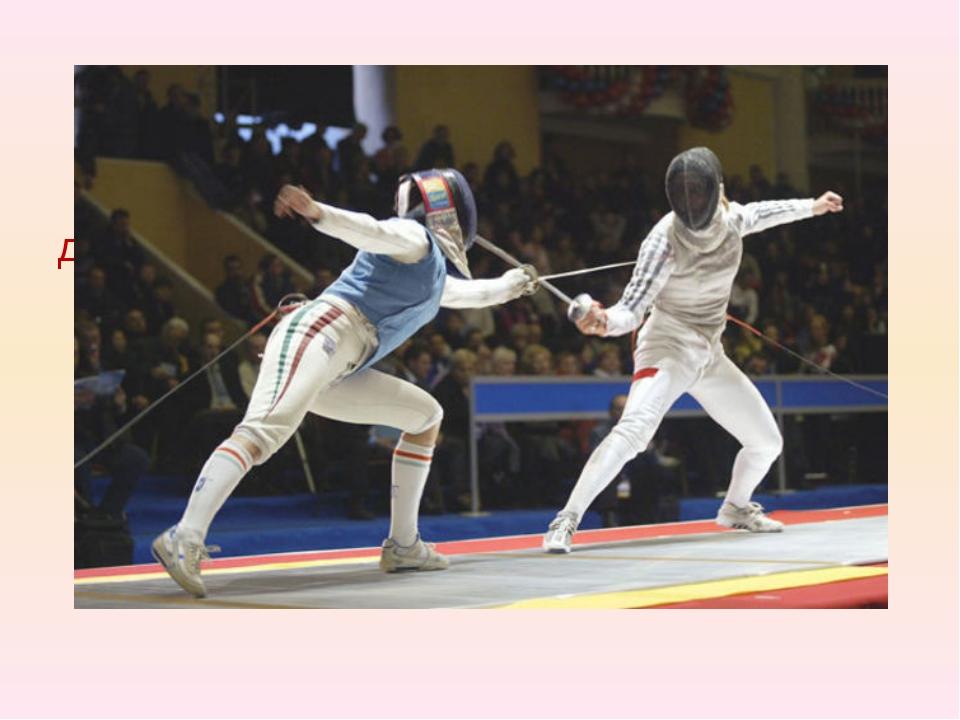 В каком виде спорта спортсмены наносят друг другу уколы? Вопрос 1