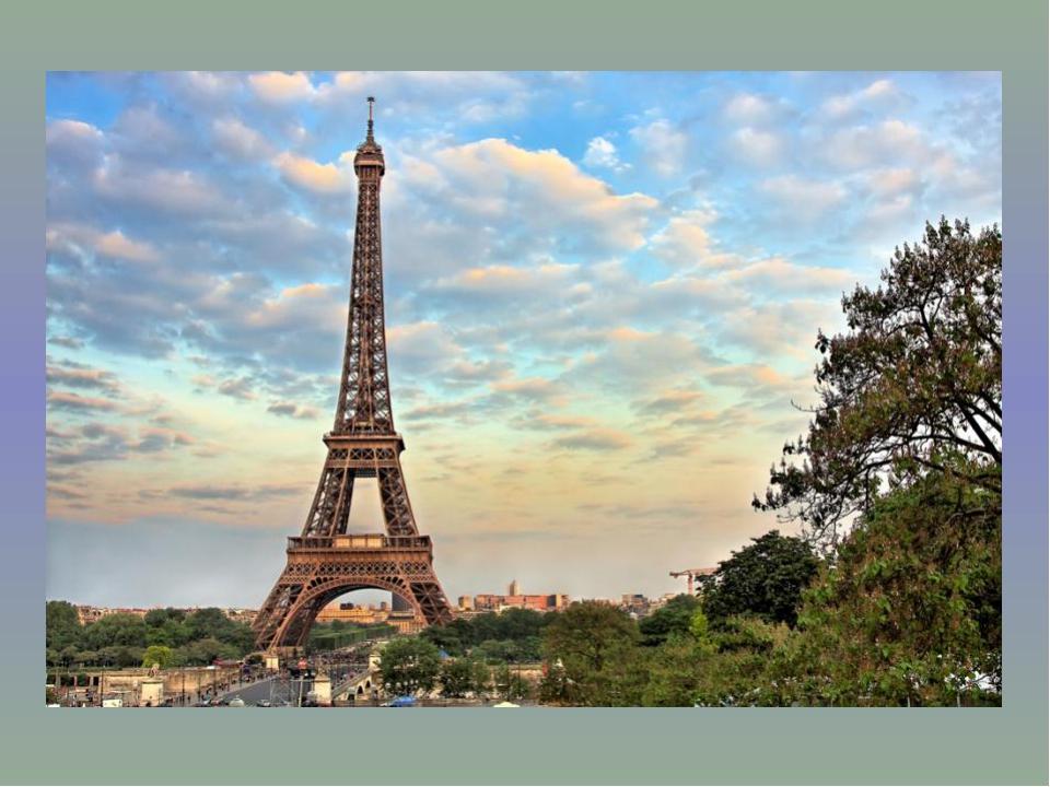Как называется знаменитая башня, находящаяся в Париже? Вопрос 2