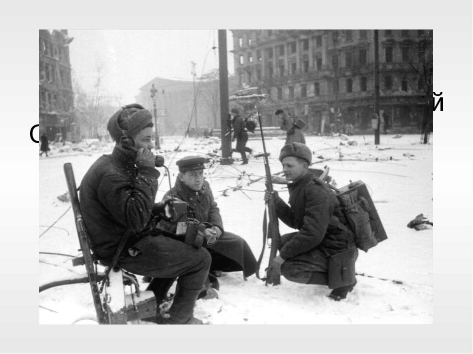 Назовите даты Великой Отечественной войны. Вопрос 3