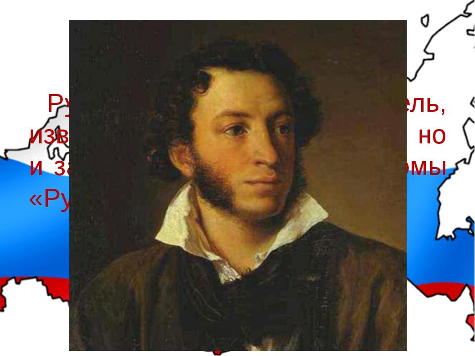 Русский поэт, писатель, известный не только в России, но и за её пределами. А...
