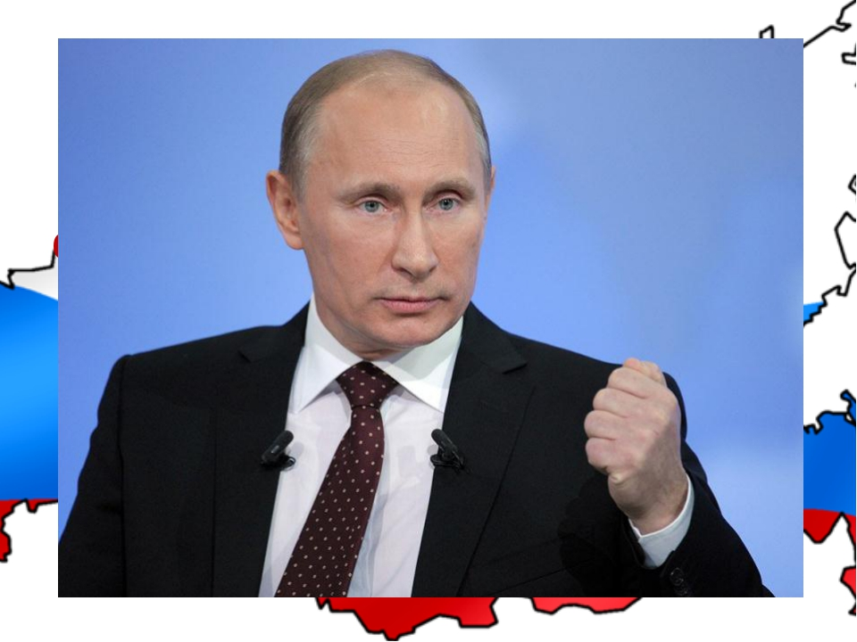 Назовите фамилию, имя и отчество президента России. Вопрос 3