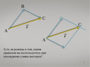 * A C B A C Есть ли разница в том, каким правилом вы воспользуетесь при нахож