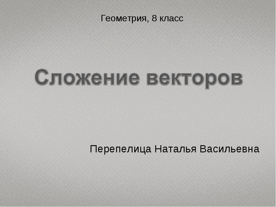 Перепелица Наталья Васильевна Геометрия, 8 класс