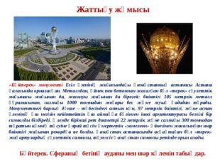 Жаттығу жұмысы «Бәйтерек» монументі Есіл өзенінің жағасындағы Қазақстанның ас