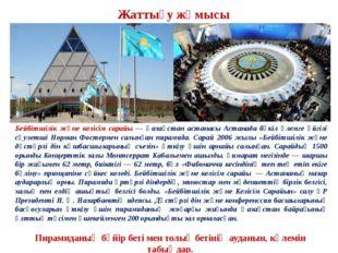 Жаттығу жұмысы Бейбітшілік және келісім сарайы — Қазақстан астанасы Астанада