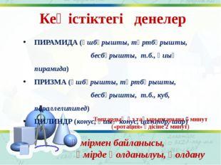 Кеңістіктегі денелер ПИРАМИДА (үшбұрышты, төртбұрышты, бесбұрышты, т.б., қи