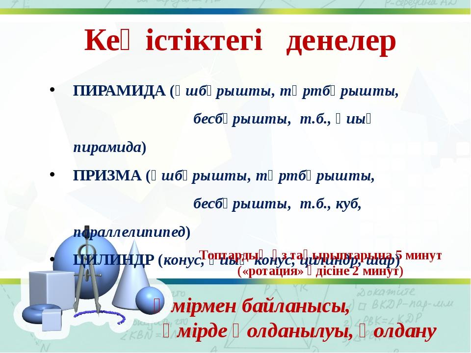 Кеңістіктегі денелер ПИРАМИДА (үшбұрышты, төртбұрышты, бесбұрышты, т.б., қи...