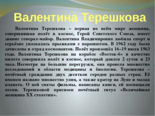 Валентина Терешкова Валентина Терешкова – первая во всём мире женщина, соверш