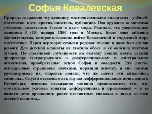 Софья Ковалевская Природа наградила этуженщину многочисленными талантами –уч