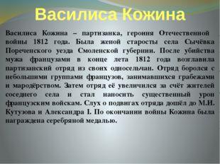 Василиса Кожина Василиса Кожина – партизанка, героиня Отечественной войны 181