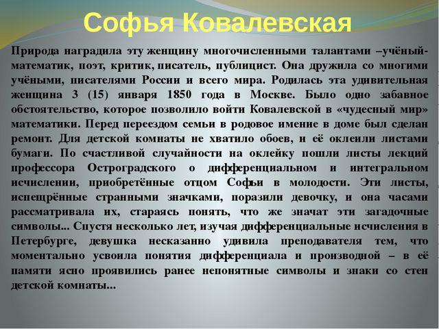 Софья Ковалевская Природа наградила этуженщину многочисленными талантами –уч...