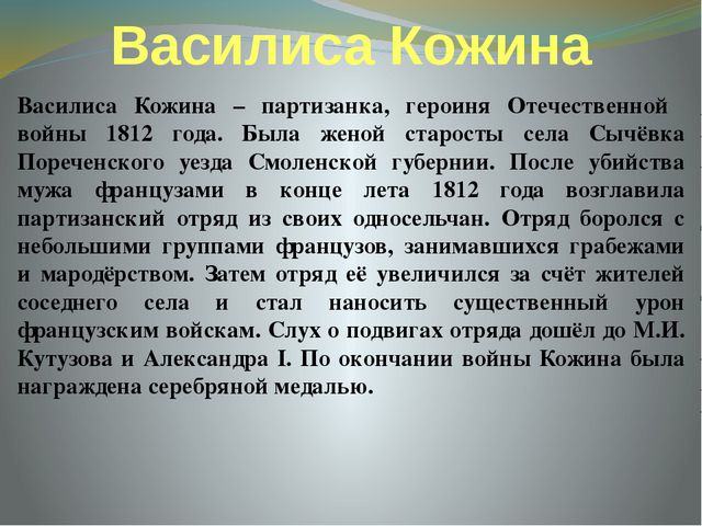 Василиса Кожина Василиса Кожина – партизанка, героиня Отечественной войны 181...