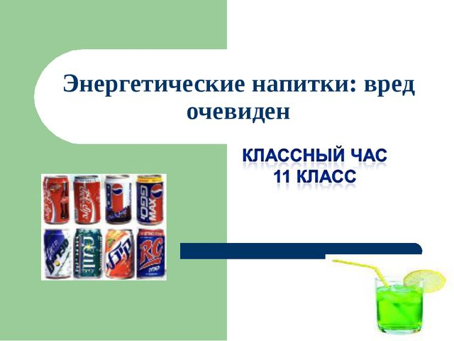 Энергетические напитки: вред очевиден