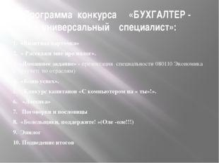Программа конкурса «БУХГАЛТЕР - универсальный специалист»: 1. «Визитная карт
