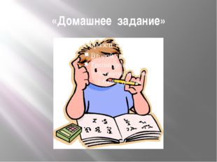 «Домашнее задание»