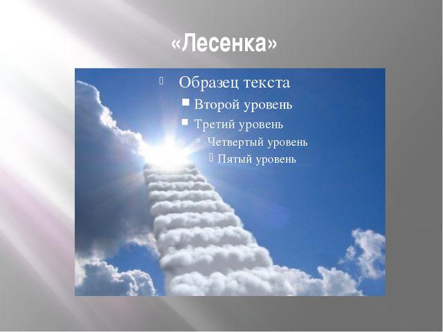 «Лесенка»