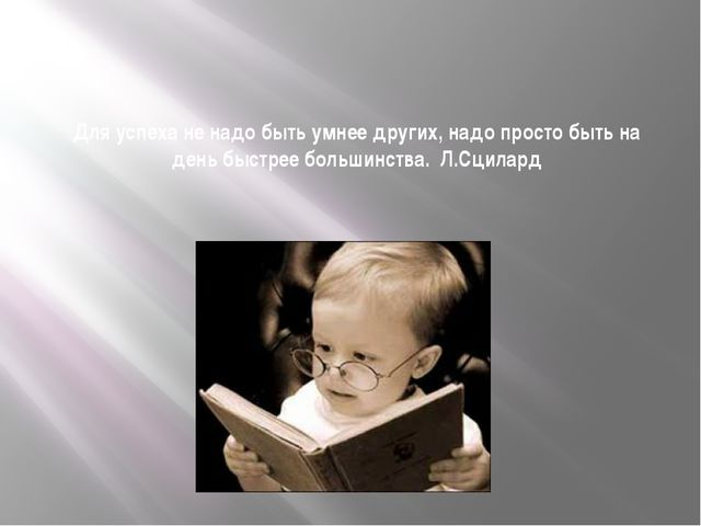 Для успеха не надо быть умнее других, надо просто быть на день быстрее больши...