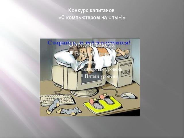 Конкурс капитанов «С компьютером на « ты»!»