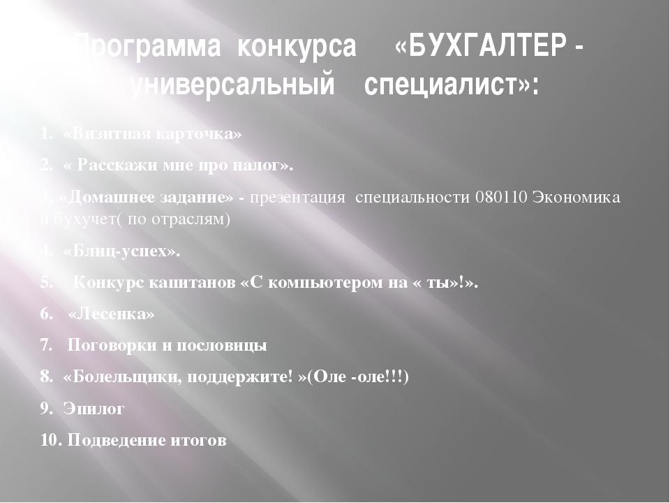 Программа конкурса «БУХГАЛТЕР - универсальный специалист»: 1. «Визитная карт...