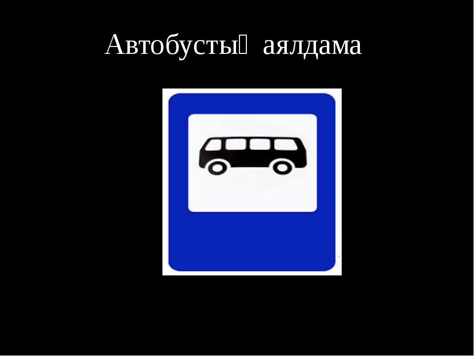 Автобустық аялдама