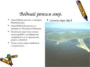 Водный режим озер. Озера бывают сточные, из которых вытекают реки. Озера быва