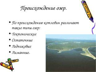 Происхождение озер. По происхождению котловин различают такие типы озер: Тект