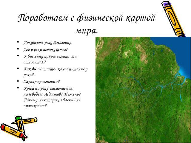 Поработаем с физической картой мира. Покажите реку Амазонка. Где у реки исток...
