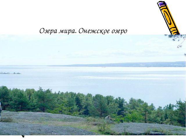 Озера мира. Онежское озеро