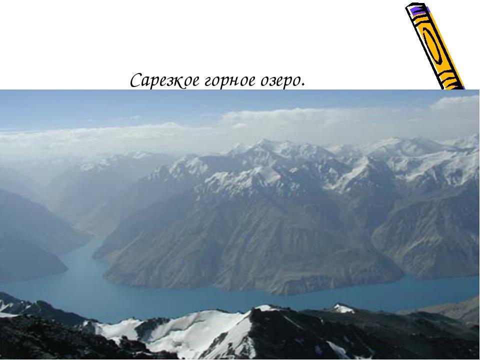 Сарезкое горное озеро.